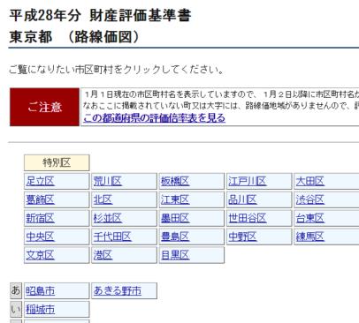 h28_路線価索引図_15