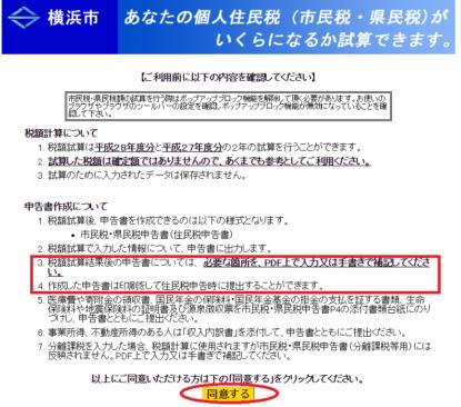 横浜市個人住民税シミュ_12