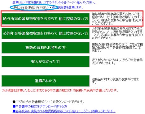 横浜市個人住民税シミュ_13