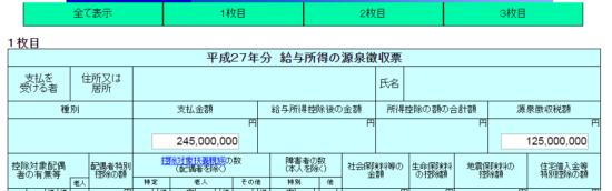 横浜市個人住民税シミュ_14