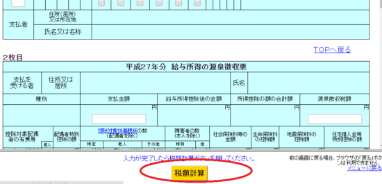 横浜市個人住民税シミュ_15