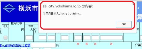 横浜市個人住民税シミュ_16