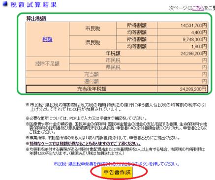 横浜市個人住民税シミュ_17