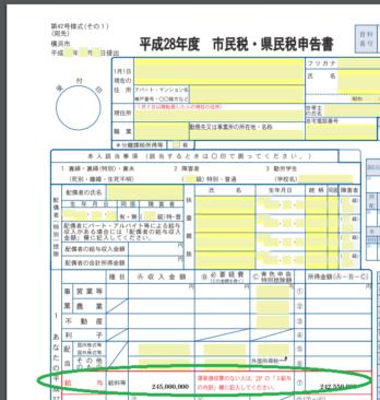 横浜市個人住民税シミュ_18