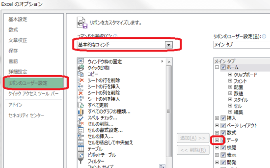 Excel_フォーム_12