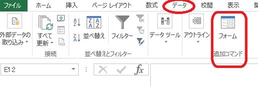 Excel_フォーム_18