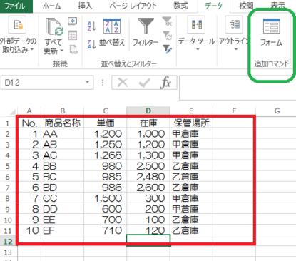 Excel_フォーム_19