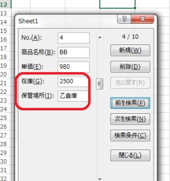 Excel_フォーム_22