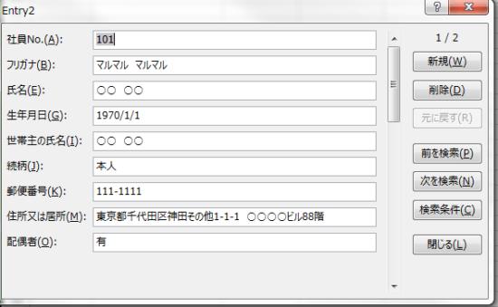 Excel_フォーム_23