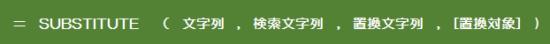 SUBSUTITUTE関数_11