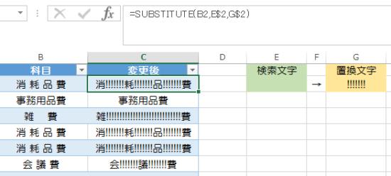 SUBSUTITUTE関数_15