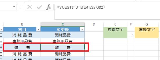 SUBSUTITUTE関数_17