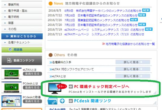 eltax_PC環境チェック_11