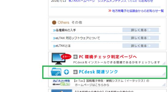 eltax_PC環境チェック_15