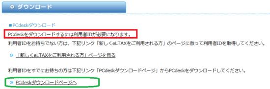 eltax_PC環境チェック_17