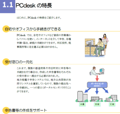 eltax_PC環境チェック_18
