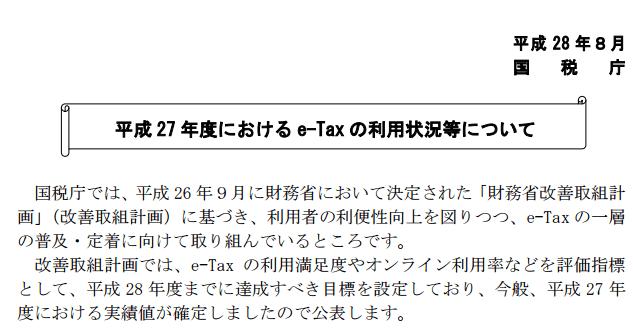 h27_e-Taxの利用状況等の画像