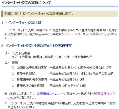 h2809_インターネット公売_11