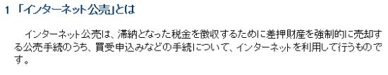 h2809_インターネット公売_12