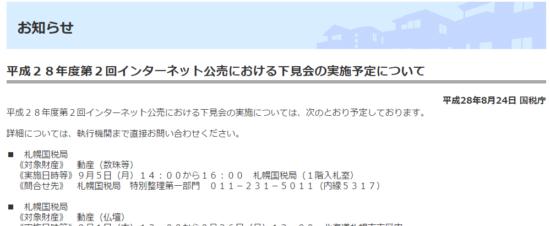 h2809_インターネット公売_13
