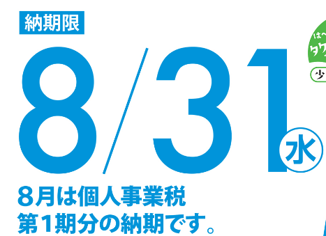 h28_個人事業税納期_11