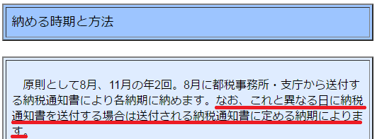 h28_個人事業税_23