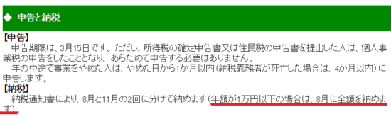 h28_個人事業税_25