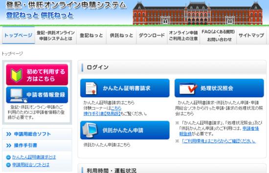 登記ネット供託ネット_トップページ