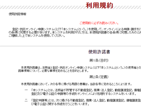 登記ねっと供託ねっと_平成28年8月時点の利用規約の一部