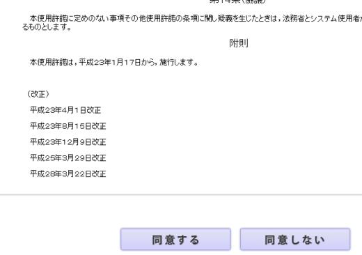 登記ねっと供託ねっと_平成28年8月の利用規約の下部