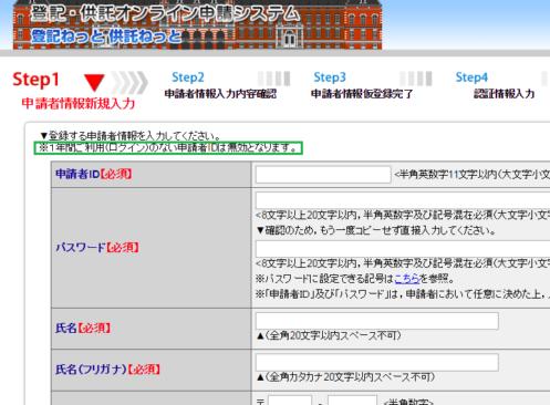 登記ねっと供託ねっと_申請者情報新規入力画面の一部