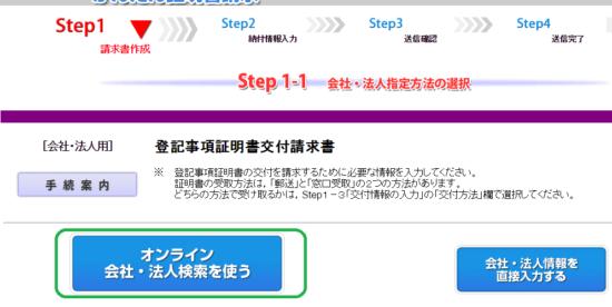 登記ねっと_Step1-1_請求書作成