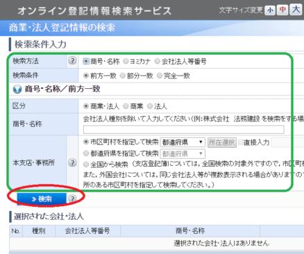 登記ねっと_オンライン登記情報検索サービスの画面