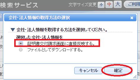 登記ねっと_法人情報の取得方法の選択画面の一部