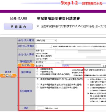 登記ねっと_Step1-2_登記事項証明書交付請求書画面の一部