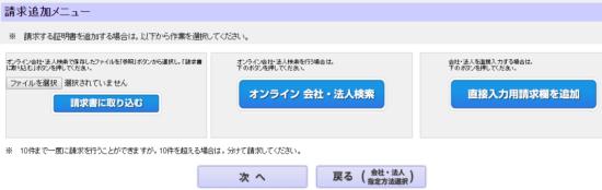 登記ねっと_請求追加メニュー画面