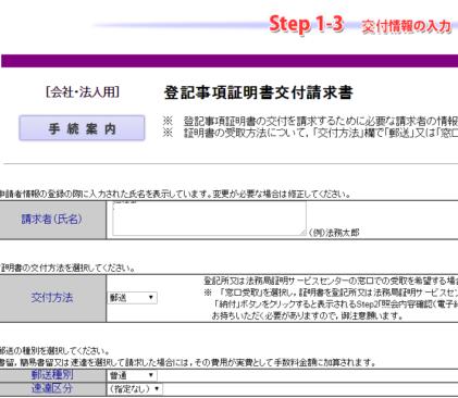登記ねっと_Step1-3_交付情報の入力画面の一部