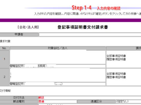 登記ねっと_Step1-4_入力内容の確認画面の一部