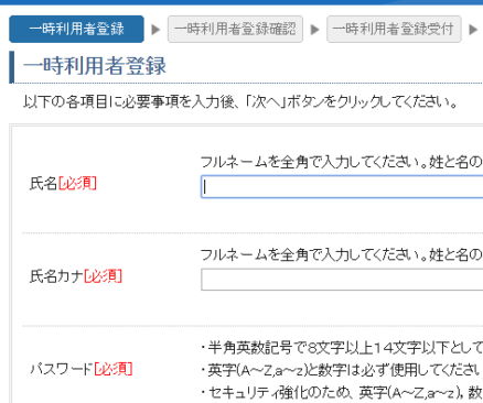 h28_登記情報提供サービス_一時利用者老徳画面の一部