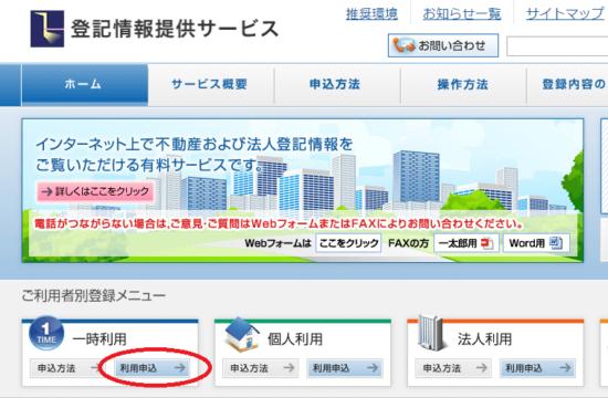h28_登記情報提供サービス_ホーム画面の一部