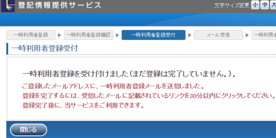 h28_登記情報提供サービス_一時利用者登録受付画面の一部