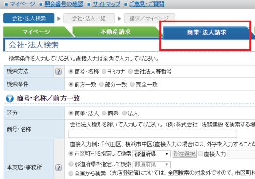 h28_登記情報提供サービス_会社法人検索画面の一部