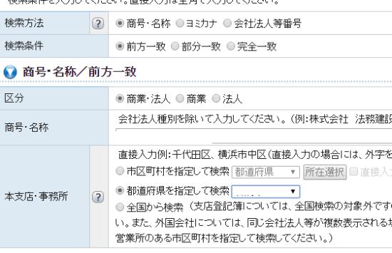 h28_登記情報提供サービス_商号名称前方一致画面の一部