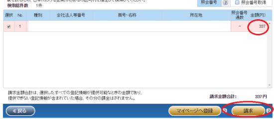 h28_登記情報提供サービス_検索結果画面の一部