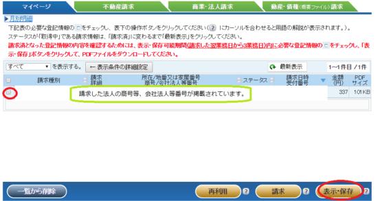 h28_登記情報提供サービス_マイページタブの一部