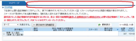 h28_登記情報提供サービス_2度目のログイン画面の一部