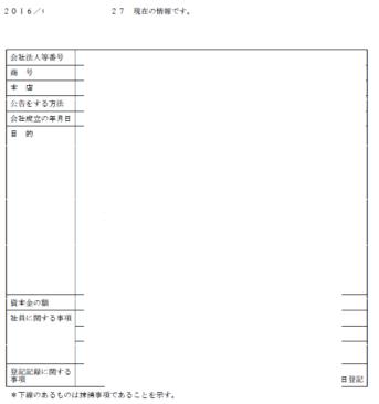 h28_登記情報提供サービス_PDF謄本画面の一部