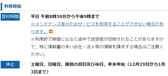 h28_登記情報提供サービス_利用時間の画面
