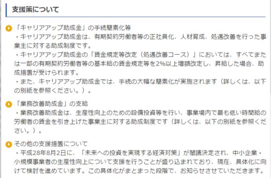 h28_賃金アップ支援策_12