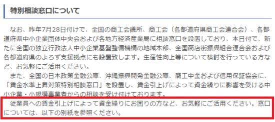 h28_賃金アップ支援策_13